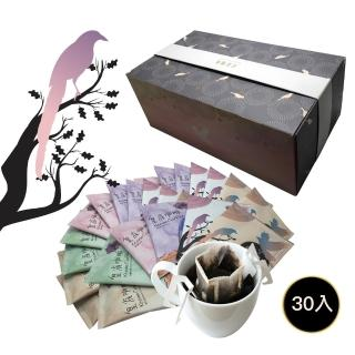 【Krone 皇雀咖啡】阿拉比卡濾掛式手沖咖啡(30入超值禮盒組)