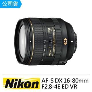 【Nikon 尼康】AF-S DX 16-80mm F2.8-4E ED VR(公司貨)