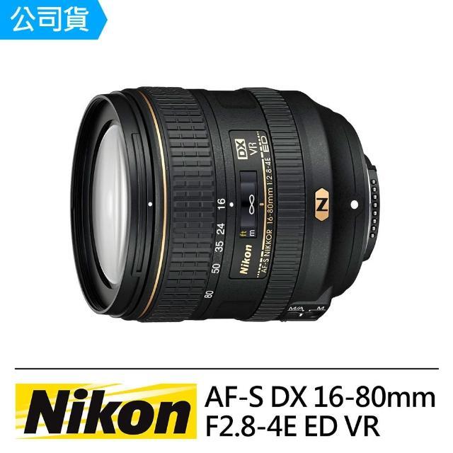 【Nikon 尼康】AF-S DX 16-80mm F2.8-4E ED VR(國祥公司貨)