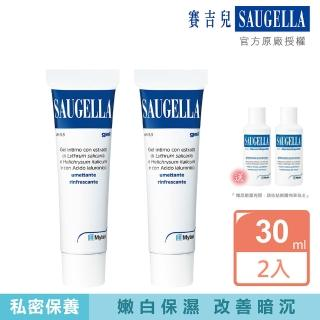 【SAUGELLA 賽吉兒】高效修護保濕凝膠日用二入組