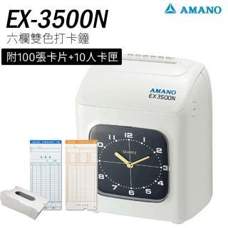 AMANO EX-3500N 微電腦打卡鐘(六欄位打卡鐘)