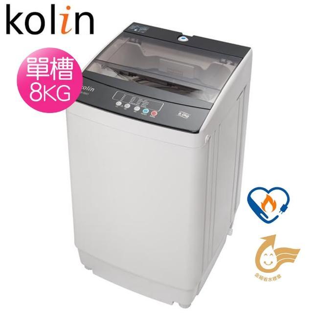 【預購★Kolin 歌林】自助價★8KG全自動單槽洗衣機(BW-8S01)