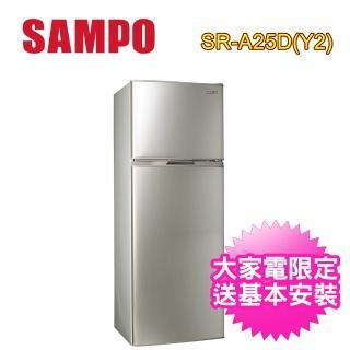 【SAMPO 聲寶】福利品-250L一級能效變頻雙門冰箱(SR-A25D-Y2)