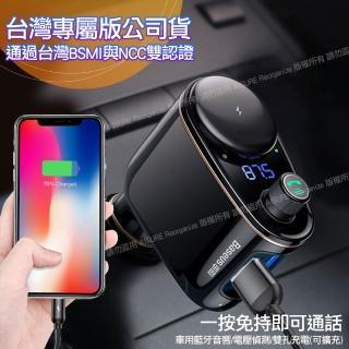 【BASEUS】車用藍芽 MP3撥放 雙USB車充/FM調頻