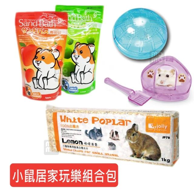 【CANARY xACEPET xJOLLY】小動物木屑+沐浴砂+小鼠便盆+鼠球 - 超值居家玩樂組(鼠砂 倉鼠便盆 木屑 鼠球)