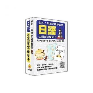 別笑!用撲克牌學日語:日語生活單字學習卡(隨盒附贈日籍名師親錄標準日語朗讀MP3 QR Code)
