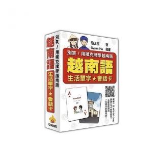 別笑!用撲克牌學越南語:越南語生活單字‧會話卡(隨盒附贈作者親錄標準越南語朗讀MP3 QR Code)