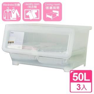 【I.SONA】50L大前掀式直取收納箱(三入)