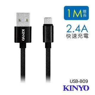 【KINYO】micro USB超長線極速充電傳輸線micro USB鋁合金高光布線(USB-B09)
