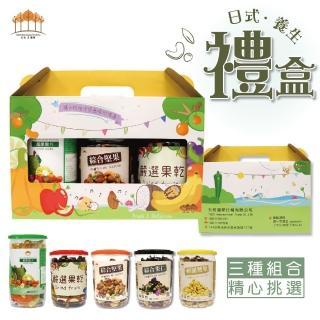 【五桔國際】日式養生3入禮盒(三種組合任選)