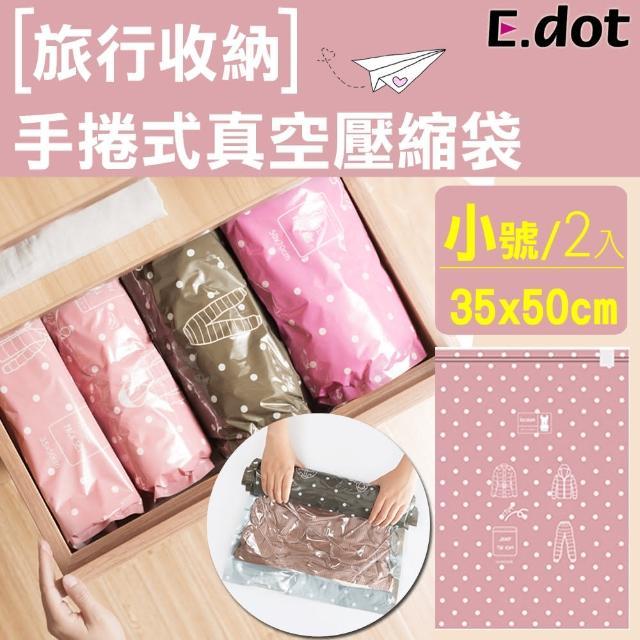 【E.dot】旅行收納手捲式真空壓縮袋-小號/2入