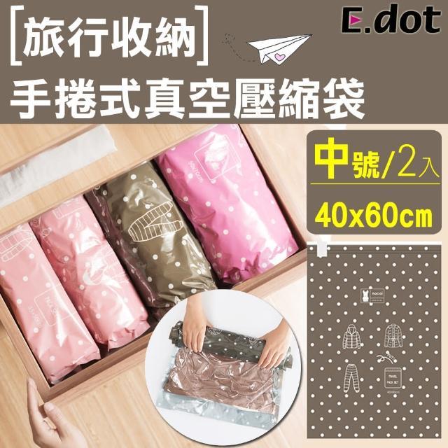 【E.dot】旅行收納手捲式真空壓縮袋-中號/2入