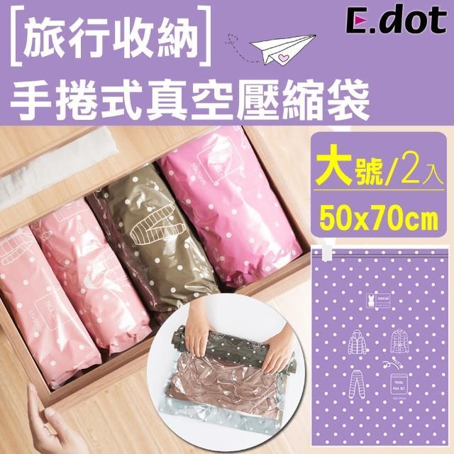 【E.dot】旅行收納手捲式真空壓縮袋-大號/2入