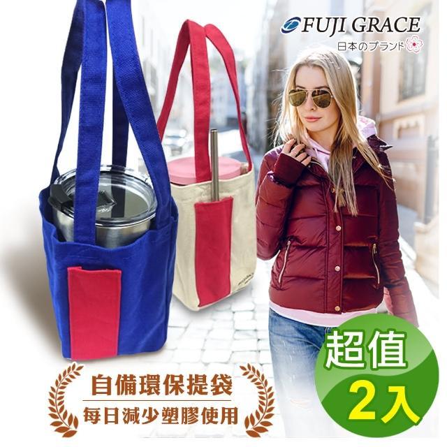 【FUJI-GRACE】多功能萬用隨行環保飲料收納袋(超值2入)