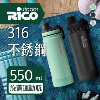 【RICO 瑞可】不鏽鋼#316真空運動保溫杯550ml(CPA-550)