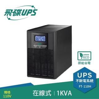 【FT飛碟】On Line 1KVA 在線式UPS(ECO節能省電/高功率/USB監控軟體/LCD大面板)