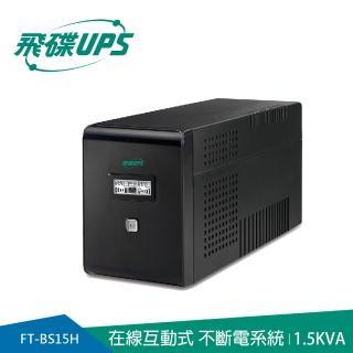 【FT飛碟】1.5KVA 在線互動式UPS(含穩壓/USB監控軟體/LCD大面板)