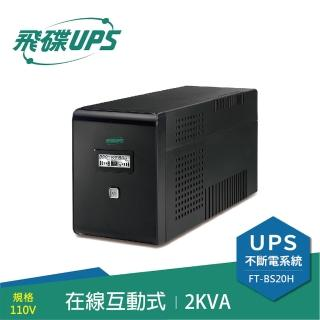 【FT飛碟】2KVA 在線互動式UPS(含穩壓/USB監控軟體/LCD大面板)