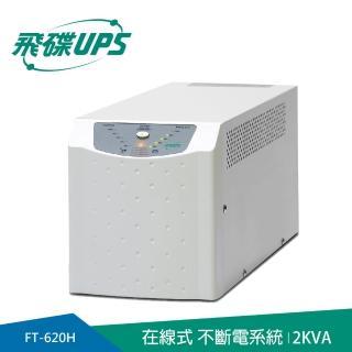 【FT飛碟】On Line 2KVA 在線式UPS(低噪音/低頻設計/ECO節能省電)
