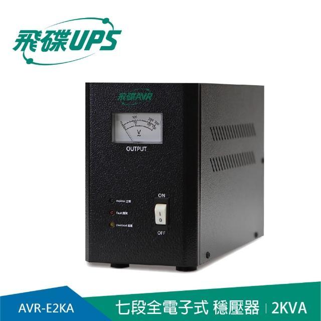 【FT飛碟】2KVA 七段全電子式穩壓器(穩壓功能/雷擊突波吸收/大電表面板)