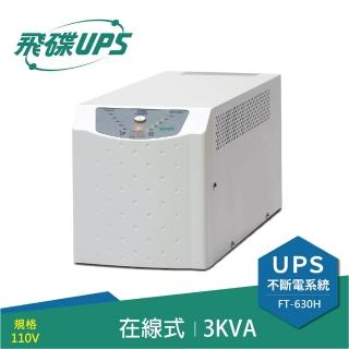 【FT飛碟】On Line 3KVA 在線式UPS(低噪音/低頻設計/ECO節能省電)