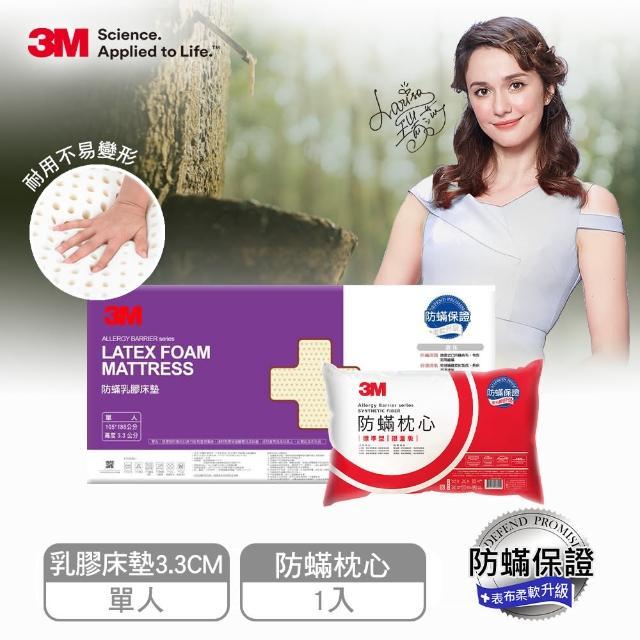 【3M】95%高純度馬來西亞天然乳膠床墊3.3CM-單人3.5x6.2(附防蹣床套+送枕心1入)/