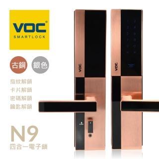 【VOC電子鎖N9】內建雙重認證 防盜安全鈕裝置(電子密碼鎖、指紋鎖、卡片感應、機械防開鑰匙)
