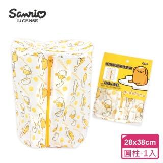 【SANRIO 三麗鷗】蛋黃哥圓柱洗衣網(28x38cm.台灣製造品質安心)