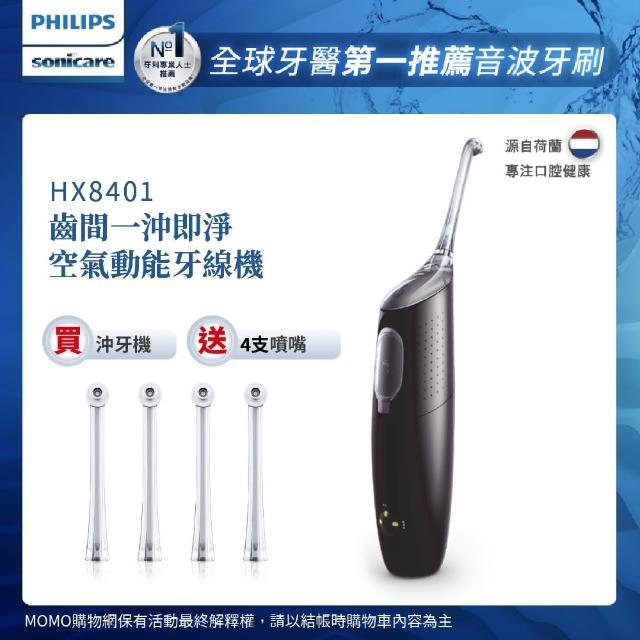 【Philips 飛利浦】Air Floss Pro高效空氣動能牙線機/沖牙機 HX8401/03(凝酷黑)
