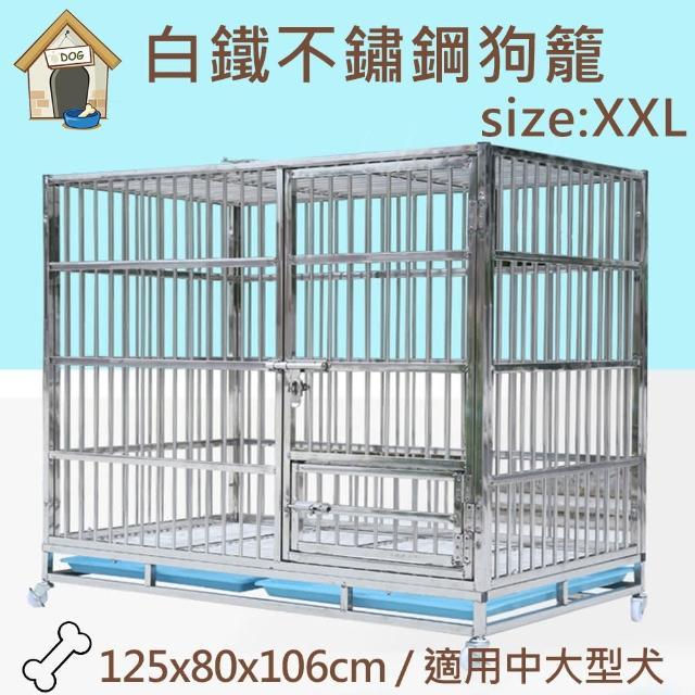 【生活藏室】XL號不鏽鋼白鐵狗籠 125x75x100cm(大型狗籠 狗屋 白鐵籠 不鏽鋼籠 籠子)