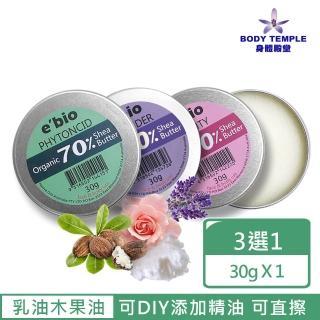【ebio 伊比歐】有機乳油木果油護手霜 30g(3種精油配方可選)