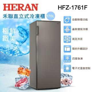 【★買就送網路第四台★HERAN 禾聯】170L 自動除霜直立式冷凍櫃(HFZ-1761F)