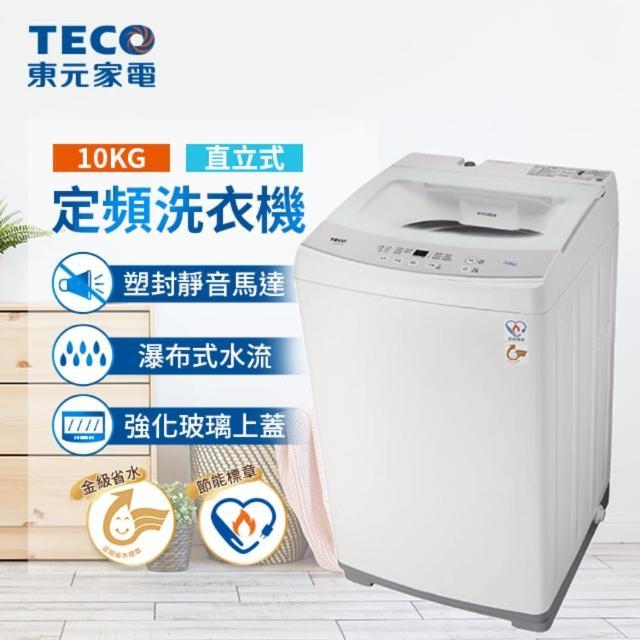 【TECO 東元】10公斤 FUZZY人工智慧定頻單槽洗衣機(W1010FW)