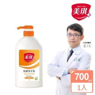 【美琪】抗菌洗手乳-玫瑰果萃(700ml X1入)