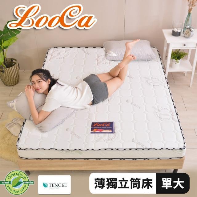 【LooCa】天絲+防蹣+防蚊12cm獨立筒床墊(單大3.5尺)