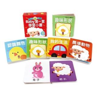 【風車圖書】Baby第一套學習小書(共四冊)