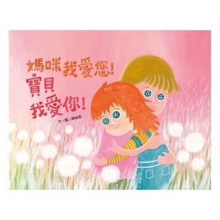 【小文房】媽咪我愛您!寶貝我愛你!(繪本、品格教育、 關懷、兒童讀物、)