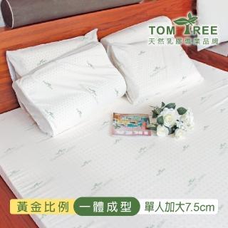 【Tom Tree】升級版斯里蘭卡7.5cm天然乳膠床墊-單人加大3.5尺(天然乳膠 雙面護膜 一體成型 #乳膠床墊)