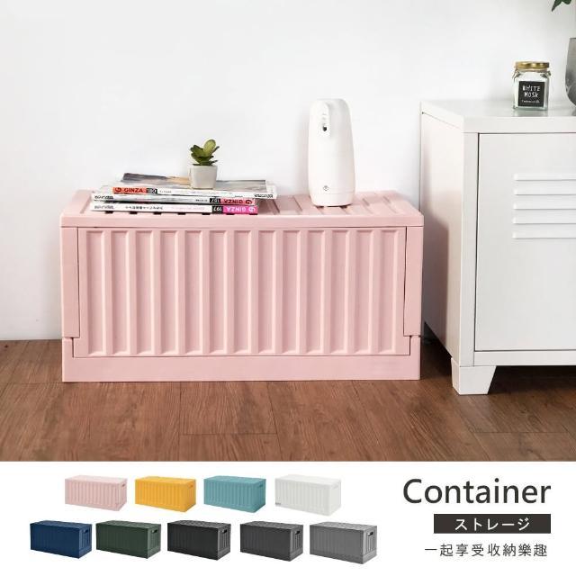 【樂活主義】台灣製貨櫃收納椅/收納箱/收納櫃/折疊椅/組合椅(四色可選)