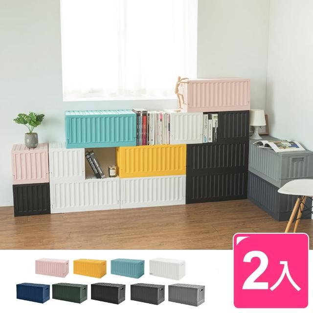 【完美主義】台灣製貨櫃收納椅/收納箱/收納櫃/折疊椅/組合椅-2入組(九色可選)/