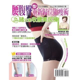 腰腹臀 重新歸位顯瘦術:符合各種體型 從此衣服怎麼穿都好看!(隨書附贈鍺元素收腰美尻褲)