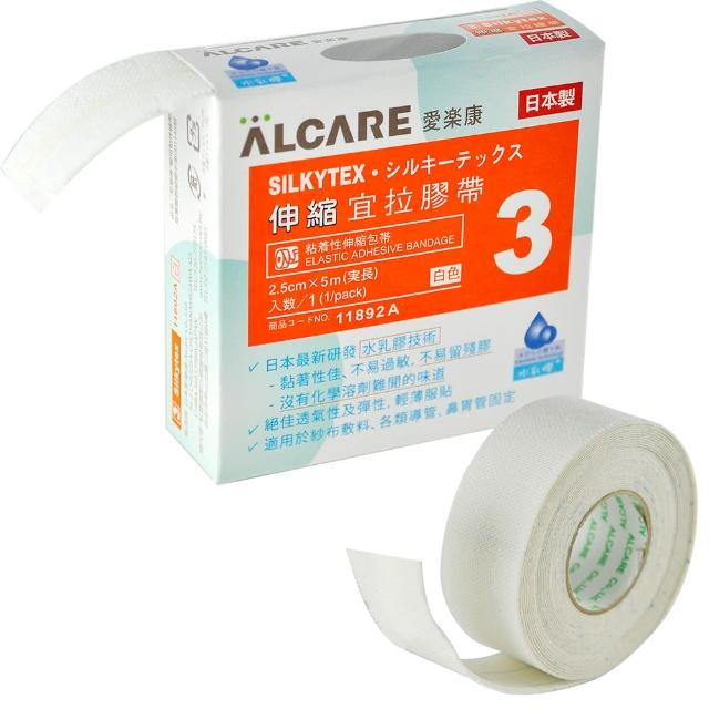 【Alcare 愛樂康】伸縮宜拉膠帶 2.5cm x 5m(醫療膠帶)