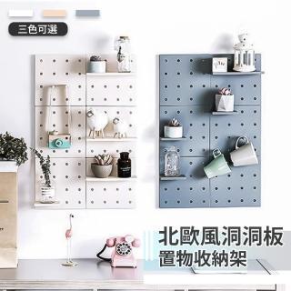 【家適帝】北歐風DIY牆面收納洞洞板/置物架(16入)