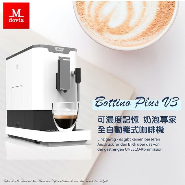 【Mdovia】Bottino V3 Plus 奶泡專家 全自動義式咖啡機(可濃度記憶)