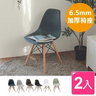 【完美主義】北歐質感設計復刻餐椅/書桌椅/造型椅/休閒椅/電腦椅-2入組(六色可選)