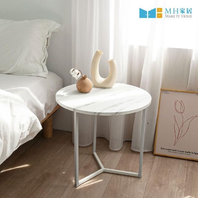 【MH家居】諾迪北歐風圓形邊桌-石紋款(茶几/咖啡桌)/