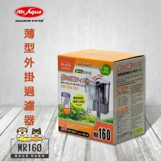 【MR.AQUA】薄型外掛過濾器MR160(淡海水兩用)