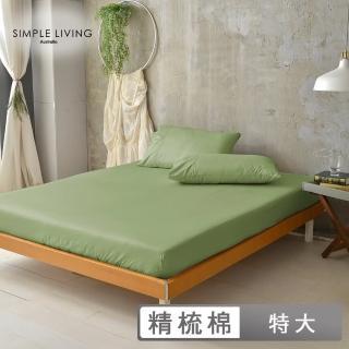 【Simple Living】特大300織台灣製純棉床包枕套組(橄欖綠)