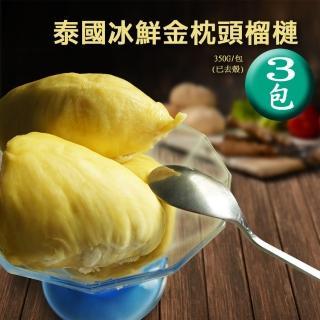【優鮮配】泰國冰鮮金枕頭榴槤3包(350g/包)