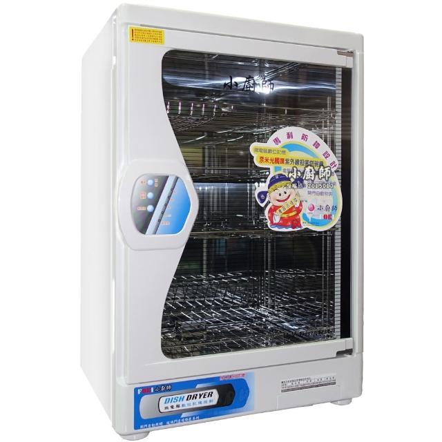 【小廚師】四層防蟑紫外線烘碗機(TA-858)